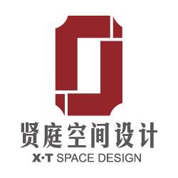 上海贤庭装饰设计工程有限公司