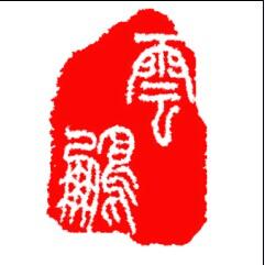 苏州市云鹏装饰设计工程有限公司