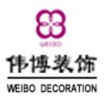 张家港伟博装饰工程有限公司