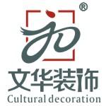 怀化文华装饰设计工程有限公司