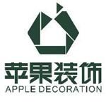 湖南苹果装饰工程有限公司娄底分公司