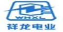 WHXL祥龍電業