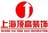 上海顶高装饰有限公司常熟市珠江路分公司