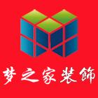 广东梦之家装饰有限公司