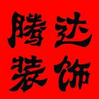 福建省腾达装饰有限公司