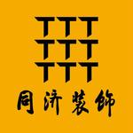 滁州同济装饰工程有限公司