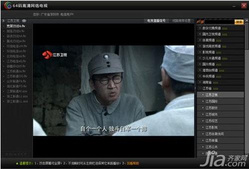 免費享受付費頻道_64碼高清網絡電視v2.4.2單文件(更新版本)
