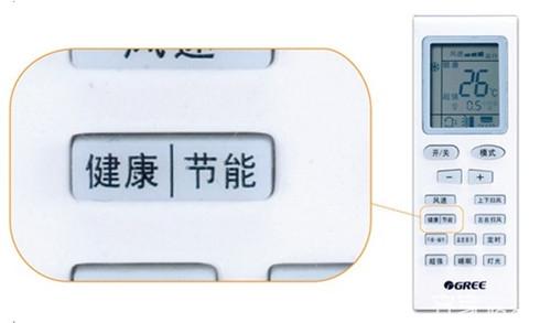 gree空调遥控器说明书