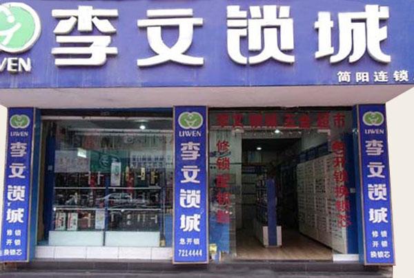 李文锁城卖场优势