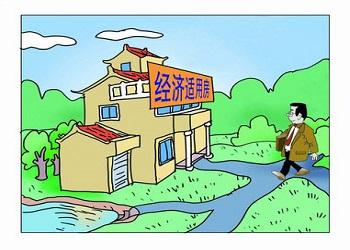 经济适用房产权多少年
