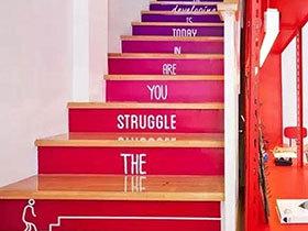 楼梯也来化彩妆 12个彩绘木质楼梯设计