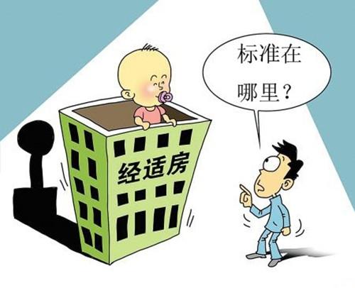 购买二手经济适用房需要注意事项