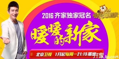北京卫视暖暖的新家 官方报名渠道已开通