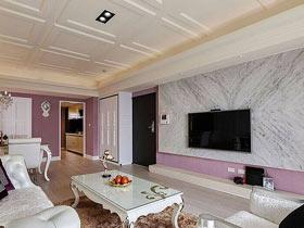 112平欧式风格装修 时尚名模紫色家