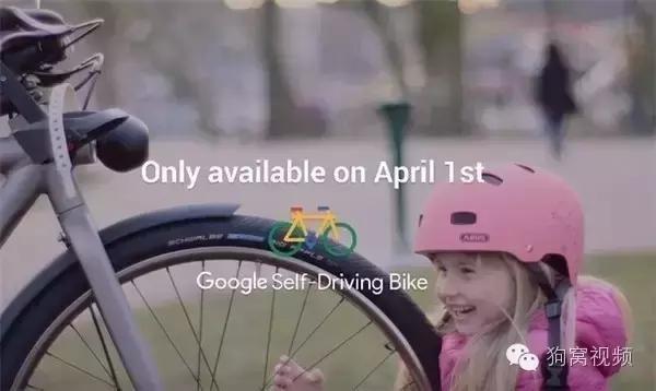 还要什么打车软件?自行车都能自己来接你了!