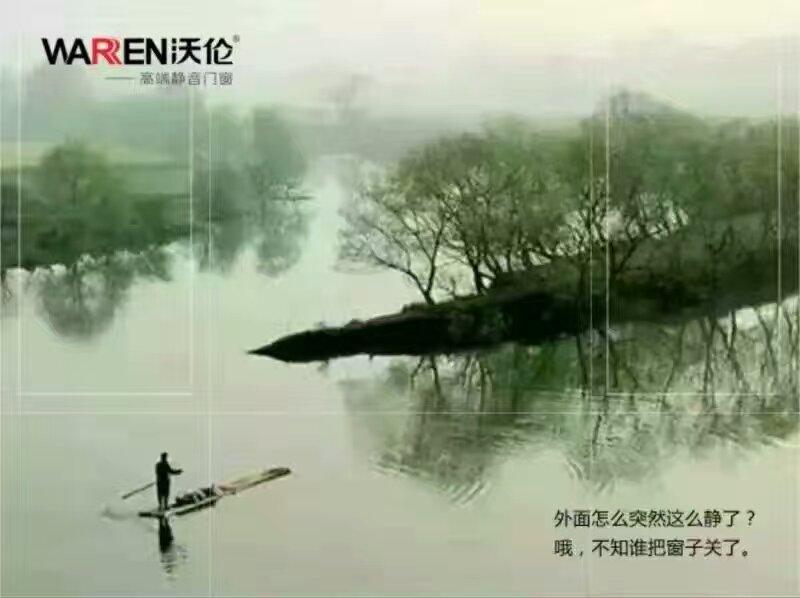 北京沃伦门窗齐家店