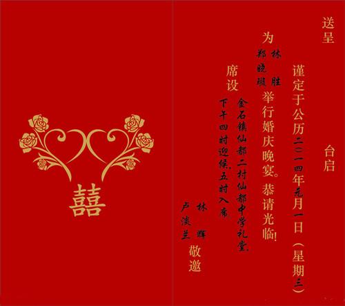 结婚请帖语怎么写 浪漫的结婚请帖范文