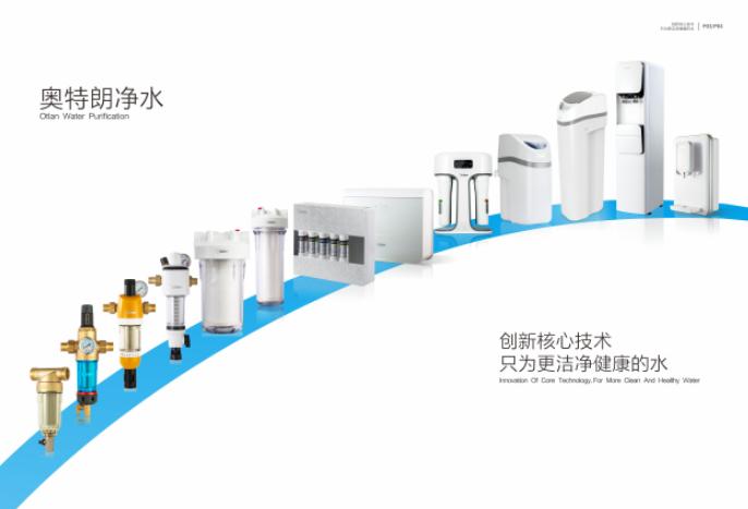 奥特朗净水器产品系列