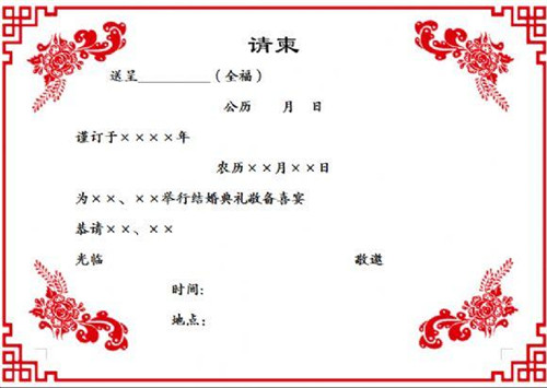 结婚请柬范文推荐 结婚请帖怎么写图片