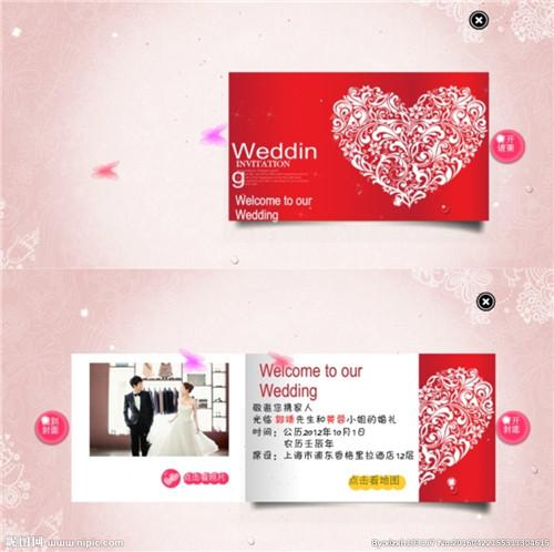结婚请柬电子版怎么制作 写结婚请柬的注意事项图片