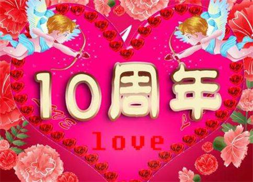 结婚十周年纪念意义 结婚纪念日是指哪一天