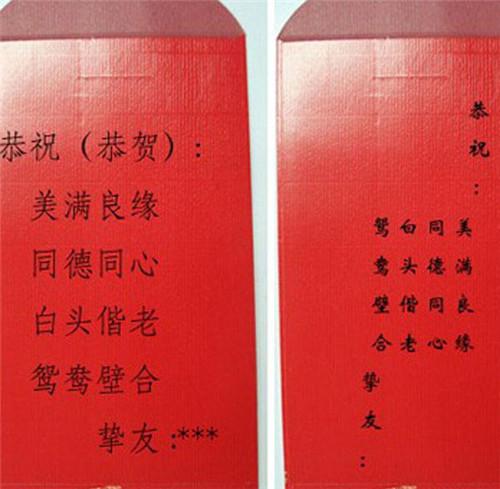 结婚红包上面写什么 红包上的祝福语要怎么写图片