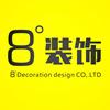 福州八度装饰设计