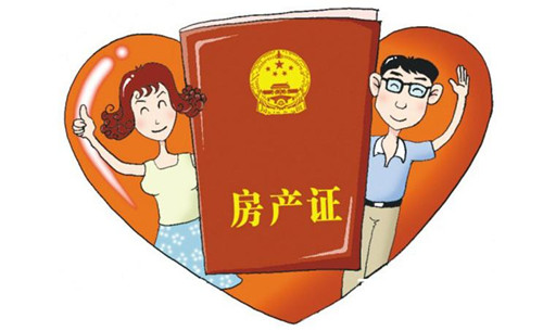 新婚姻法房产规定2017 婚前婚后买房有什么区