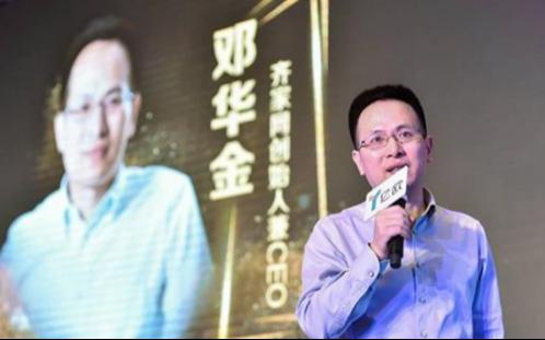 2017互联网+新商业峰会 齐家网抢占消费升级高地