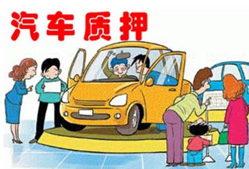 汽车抵押贷款流程 汽车抵押贷款注意事项