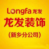 北京龙发装饰新乡分公司