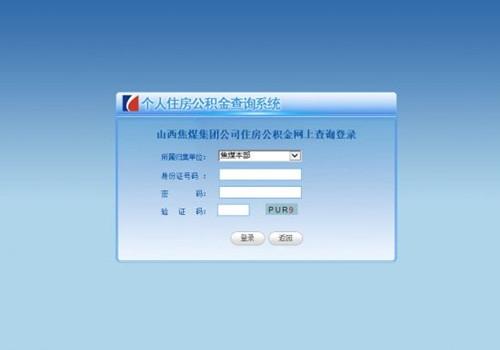 微信怎么查公积金 2018微信查公积金余额方法流程 闽南网