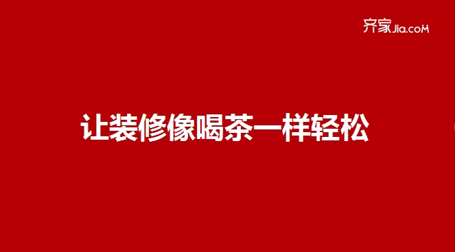 齐家网入选2017互联网+综合生活服务商排行榜TOP10
