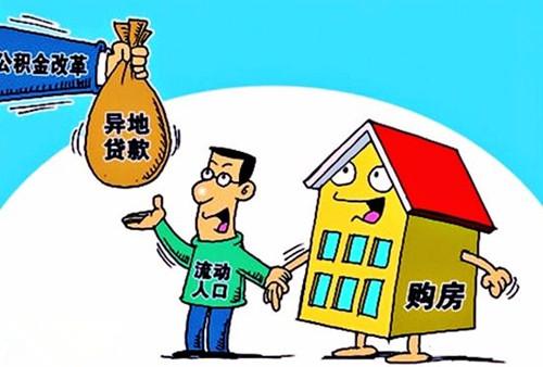 买房按揭所需资料_异地贷款买房需什么手续 异地贷款提供资料_太原搜狐焦点网