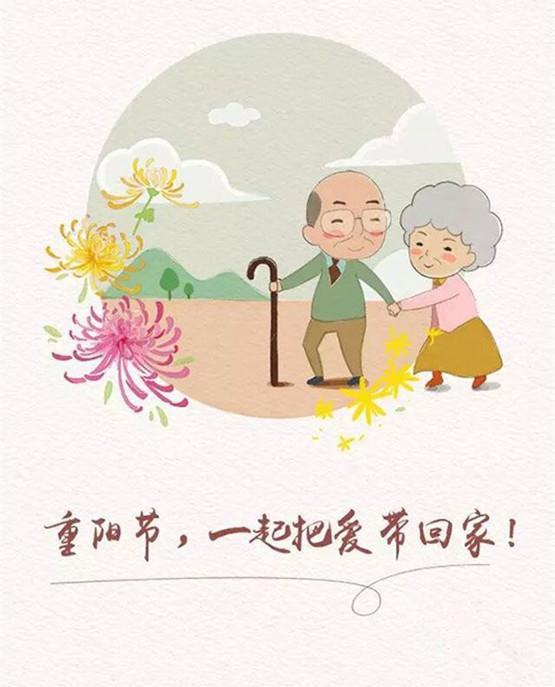 「重阳节」愿父母的养老房被你的