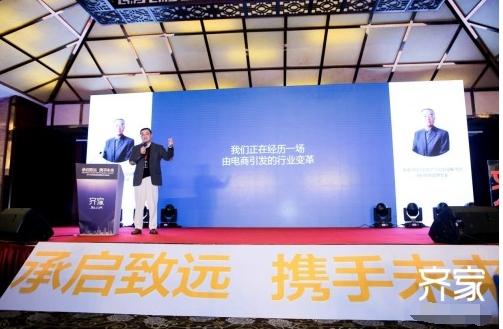 唐人出席齐家网家装行业峰会,家装要素的生态圈演变