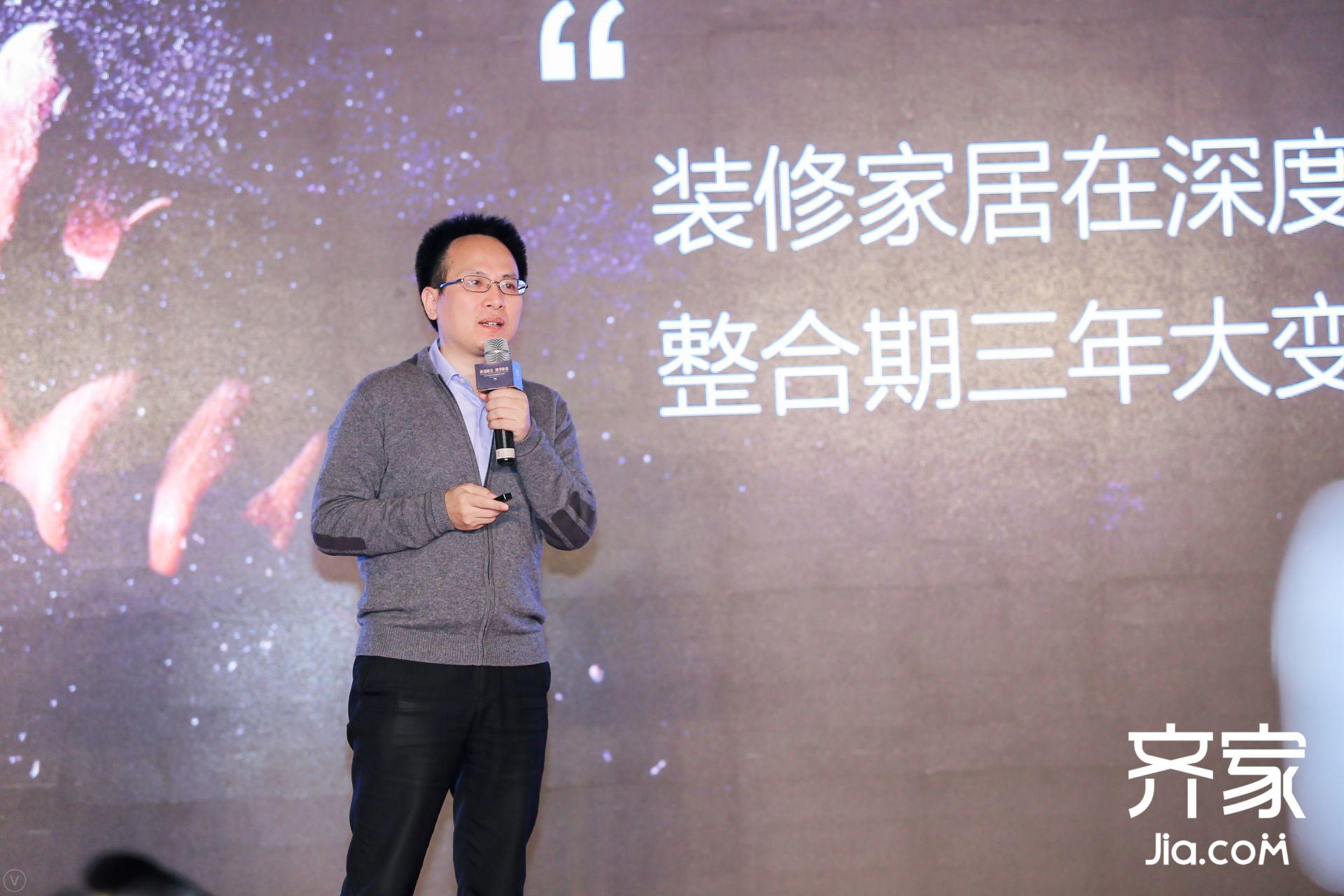 齐家网邓华金:行业深度重构 优质装修公司将成主角