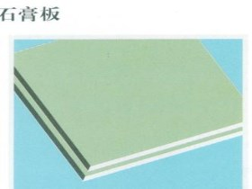 石膏板隔墙多少钱一平方 石膏板隔墙的种类