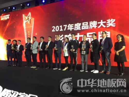 富林地板荣获2017年度中国最具影响力家居品牌