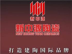新中源陶瓷是几线品牌  新中源陶瓷官网价格