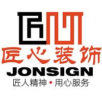 深圳市匠心设计装饰有限公司中山分公司