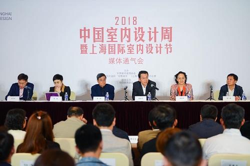 2018中国室内设计周暨上海国际室内设计节9月开幕