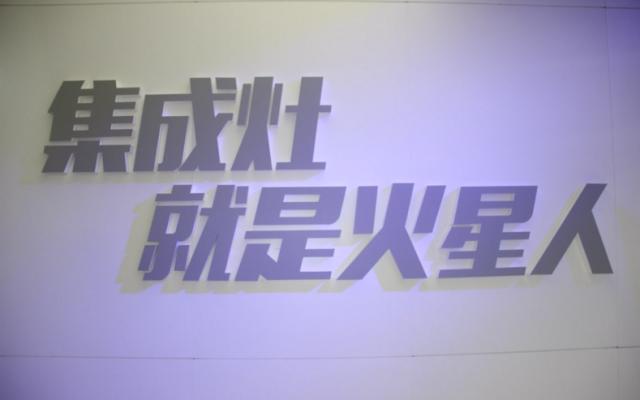 【上海厨卫展】火星人集成灶:让厨房生活更健康