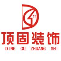 淮北市顶固装饰工程有限公司