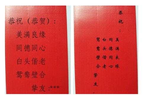婚礼红包怎么写   婚礼红包上简单的贺词图片