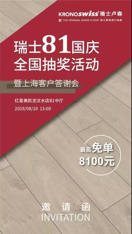 北京瑞士卢森地板齐家店