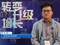 2019齊家網峰會專訪   常州金孔雀裝飾 副總經理 倪兆斌