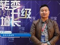 2019齊家網峰會專訪 | 蘇州大顯裝飾 蘇州區域經理 紀藝
