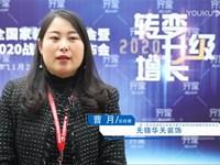 2019齊家網峰會專訪 | 無錫華天裝飾 總經理 曹月