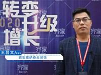 2019齊家網峰會專訪 | 西安塞納春天裝飾 董事長 王昌文